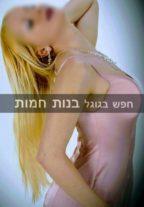 מפגש פרטי בתל אביב